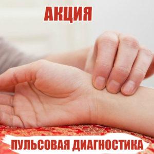 ПУЛЬСОВАЯ-ДИАГОНОСТИКА2
