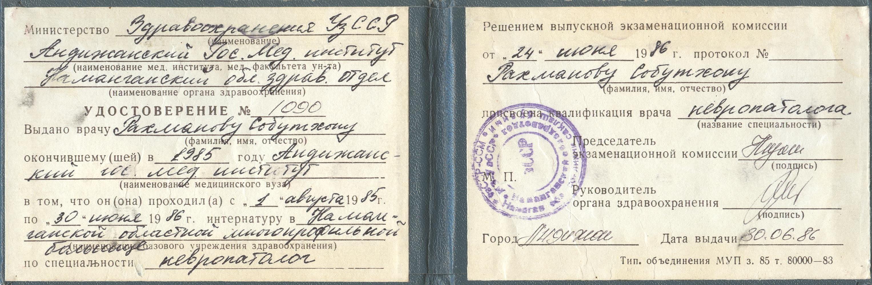 Рахмонов 001