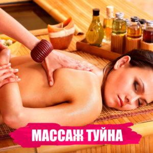 массаж-туйна