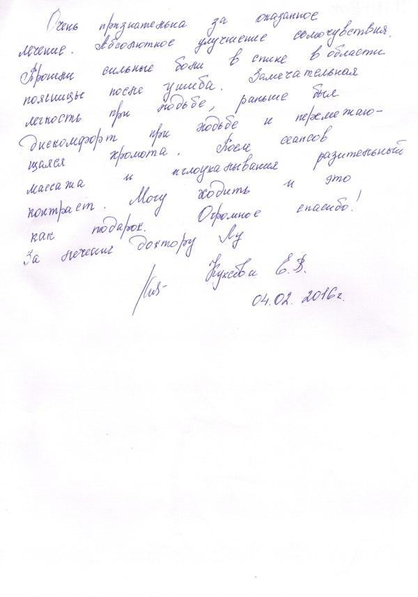 lu-minlya-testimonial15