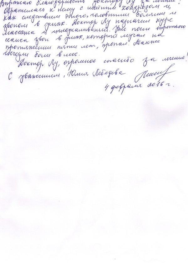 lu-minlya-testimonial16