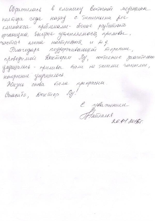lu-minlya-testimonial17