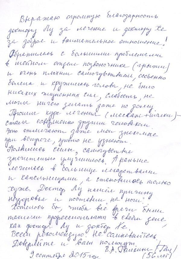 lu-minlya-testimonial19