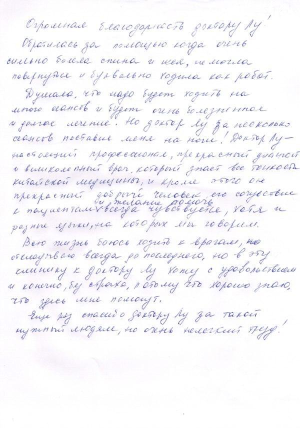 lu-minlya-testimonial21