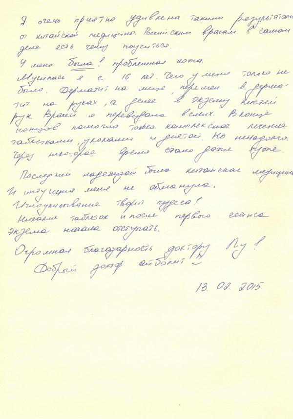 lu-minlya-testimonial22