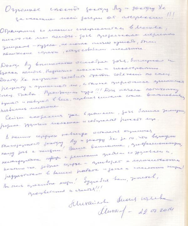 lu-minlya-testimonial25