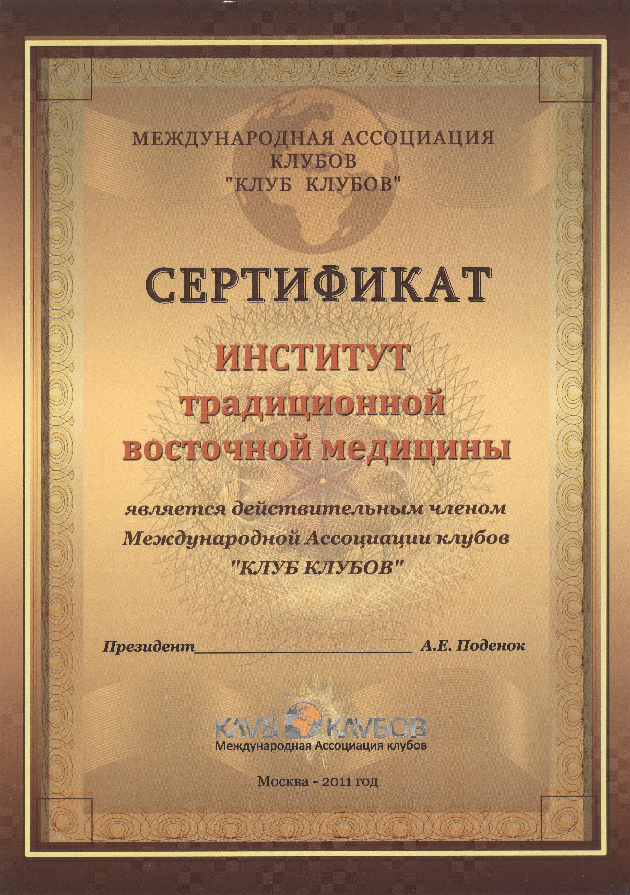 Дипломы и Сертификаты ⋆ ru Дипломы и Сертификаты