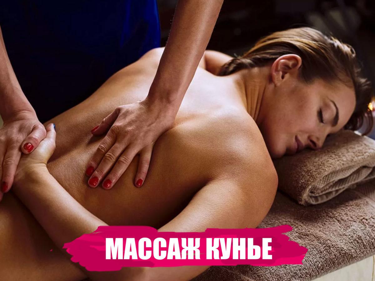 массаж-кунье