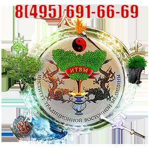 itvm.ru Институт традиционной восточной медицины