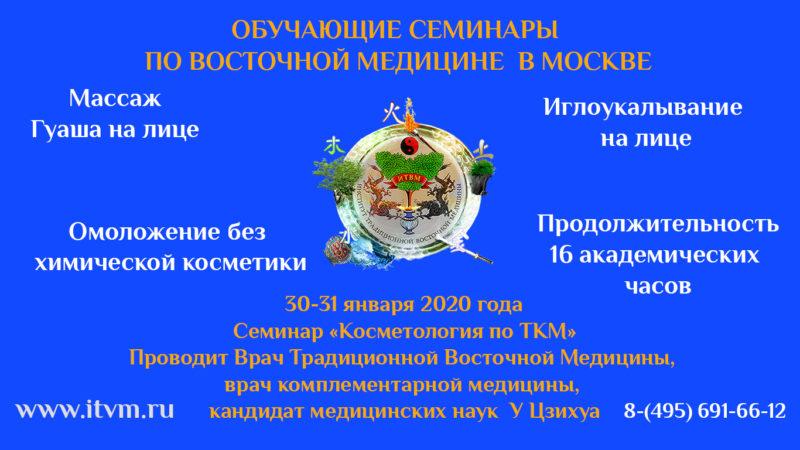 И-Цзихца-семинар