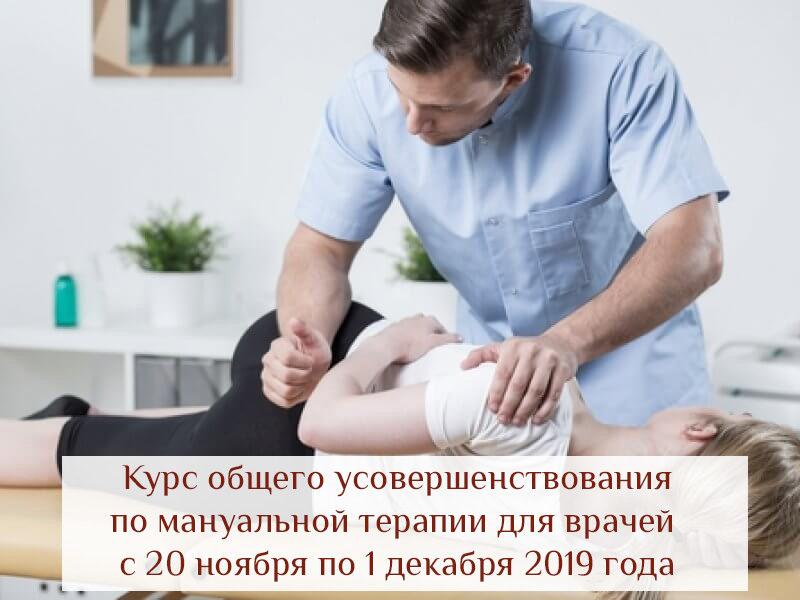врач-мануальный-терапевт-курс-обучения