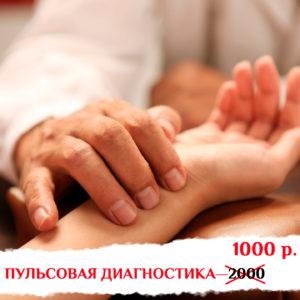 пульсовая-диагностика